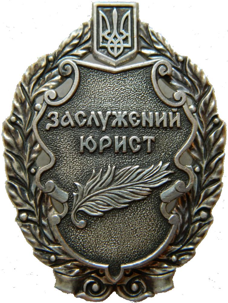 Zasłużony prawnik Ukrainy